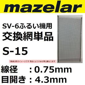 マゼラー(mazelar) SV-6ふるい機用 替え網のみステンレス S-15【網目4.3mm 線径0.75mm 910x485mm】【代引不可】(沖縄離島見積)