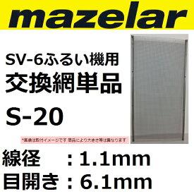 マゼラー(mazelar) SV-6ふるい機用 替え網のみステンレス S-20【網目6.1mm 線径1.1mm 910x485mm】【代引不可】(沖縄離島見積)