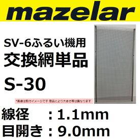 【特注品】マゼラー(mazelar) SV-6ふるい機用 替え網のみステンレス S-30【網目9.0mm 線径1.1mm 910x485mm】【代引不可】(沖縄離島見積)