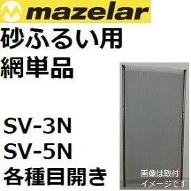 マゼラー(mazelar) SV-5Nふるい機用 替え網のみステンレス 【網目9.0mm 線径1.1mm 910x485mm】【代引不可】(沖縄離島見積)