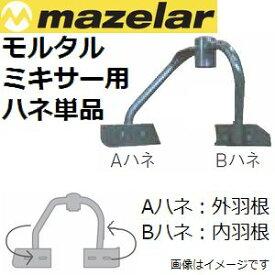 マゼラー(mazelar) PM-23Gシリーズ用 モルタルミキサー A羽根(外ハネ)単品 取り付けボルト付き【代引不可】(離島見積)