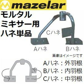 マゼラー(mazelar) PM-80Gシリーズ用 モルタルミキサー A羽根(外ハネ)単品 取り付けボルト付き【代引不可】(離島見積)