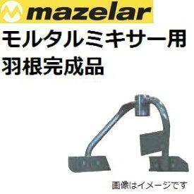 マゼラー(mazelar) PM-40シリーズ用 モルタルミキサー ハネ完成品【代引不可】(沖縄離島見積)