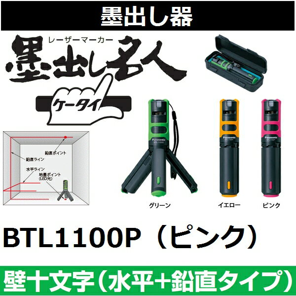 【水平・鉛直ライン 地墨・鉛直ポイント】パナソニック(Panasonic) BTL1100P レーザー携帯墨出器 ピンク【後払い不可】