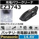 【初売セール 台数限定】パナソニック(Panasonic) EZ3743 14.4V工事用充電パワークリーナー本体のみ【後払い不可】