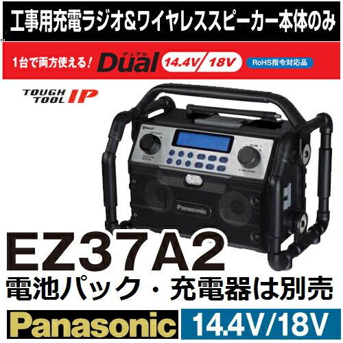 パナソニック(Panasonic) EZ37A2 14.4V/18V Dual工事用充電ラジオ&ワイヤレススピーカー本体のみ【後払い不可】