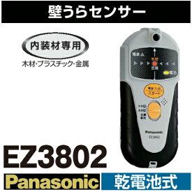パナソニック(Panasonic) EZ3802内装材専用 乾電池式壁うらセンサー(木材、プラスチック、金属探知機)【後払い不可】