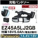 【決算特価/新品】パナソニック(Panasonic) EZ45A5LJ2G-B 14.4V 18V両用 充電バンドソーセット 黒 大容量18V 5.0Ahバッテ...