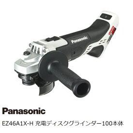 【次回11月末頃予定】【送料無料】パナソニック(Panasonic)EZ46A1X-H 14.4V 18V両用 充電ディスクグラインダー100 本体のみ グレー【後払い不可】
