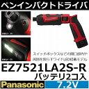 パナソニック(Panasonic) EZ7521LA2S-R 7.2V充電ペンインパクトドライバーセット 赤 新1.5Ahバッテリ2個タイプ【後払…