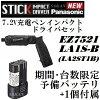 Panasonic (Panasonic) EZ7521LA1S-B 7.2 V Rechargeable stick impact driver set black (EZ7521LA2ST1B).