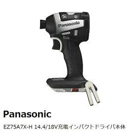 【台数限定冬セール】パナソニック(Panasonic)EZ75A7X-H 14.4V 18V両用 充電式インパクトドライバ本体のみ グレー