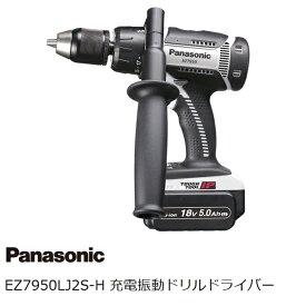 【メーカー長期欠品次回6月下旬予定】【送料無料】パナソニック(Panasonic) EZ7950LJ2S-H 18V充電振動ドリルドライバーセット グレー 大容量18V 5.0Ahバッテリ付属【後払い不可】