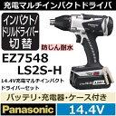 【送料無料・あす楽】パナソニック EZ7548LS2S-H 防じん耐水 14.4V充電式マルチインパクトドライバーセット グレー(灰色)【後払い不可】