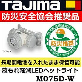 【防災製品等推奨品】タジマ(Tajima) LE-M075D-W 液もれ防止で長期保管に最適なLEDヘッドライト ホワイト (M075DW 白)
