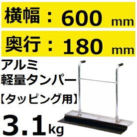 【長尺物】【軽量3.1kg】 ALT600 軽量アルミ モルタルタンパー 幅600mm (アルミライトタンパー) 【代引き不可】【後払い不可】