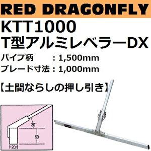 【長尺物】【土間ならし作業の定番】KTT1000 アルミレベラーDXシリーズ T型トンボ パイプ柄:1500mm ブレード長さ:1000mm 赤とんぼシリーズ【代引き不可】【後払い不可】