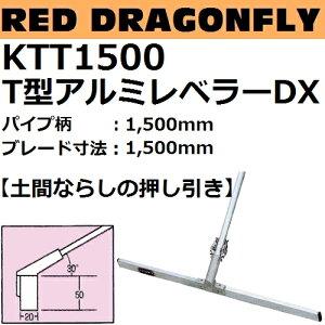 【長尺物】【土間ならし作業の定番】KTT1500 アルミレベラーDXシリーズ T型トンボ パイプ柄:1500mm ブレード長さ:1500mm 赤とんぼシリーズ【代引不可】