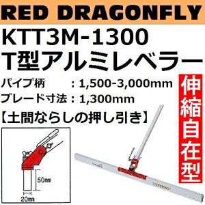 【長尺物】【土間ならし作業の定番】KTT3M-1300 アルミレベラーシリーズ T型トンボ パイプ柄:1500-3000mm ブレード長さ:1300mm 赤とんぼシリーズ【代引き不可】【後払い不可】