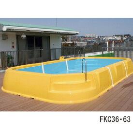 幼児用FRPプール FKC36・63「送料別途見積り」