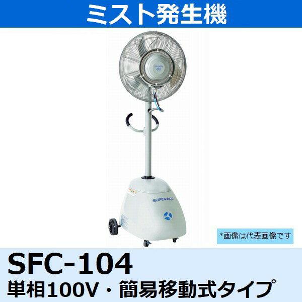 スーパー工業 ミスト発生機 SFC-104 簡易移動式タイプ 単相100V