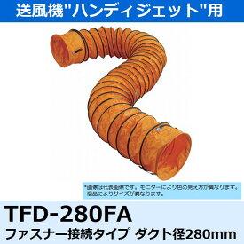 """トラスコ 送風機""""ハンディジェット""""用 フレキシブルダクト ファスナー接続タイプ TFD-280FA φ280mm×5m"""