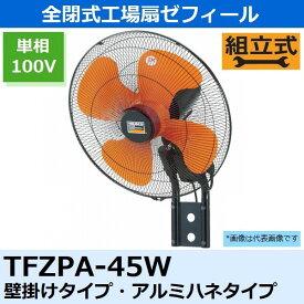 """トラスコ 全閉式工場扇""""ゼフィール"""" 壁掛タイプ・アルミハネタイプ TFZPA-45W 単相100V"""