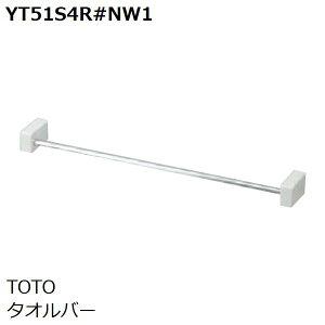 TOTO タオルバー YT51S4R#NW1 (トイレ用アクセサリー タオル掛け) (1ST 8260-7545)