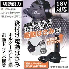 モトコマ(MKK) HRS-1 電動・充電工具用 後付け金切りバサミ 切断目安 鉄約0.8mm ステン約0.6mm(金切鋏/メタルカッター/HIロータリーシアー)