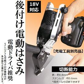 モトコマ(MKK) HRS-1+2 電動・充電工具用 後付け金切りバサミ+ホルダーセット 切断目安 鉄約0.8mm ステン約0.6mm(金切鋏/メタルカッター/HIロータリーシアー)
