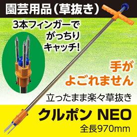 【立ったまま楽々草抜き】手動回転式 ハンドル付き草抜き機 クルポンNEO 全長約970mm (クルポンネオ)