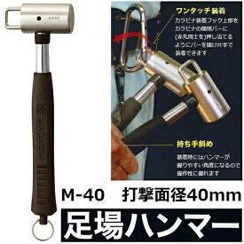 【緊急入荷 在庫限り】【カラビナ装着フック一体型】カクイ M-40 足場ハンマー 打撃面径40mm 全長290mm
