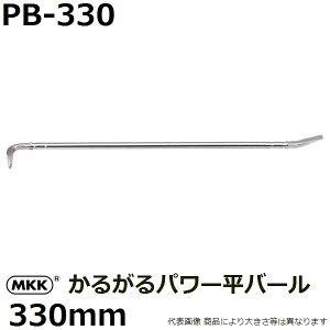 モトコマ(MKK) 国産品 かるがるパワー平バール 330mm PB-330 PAT. (釘抜き/テコ作業/大工道具)【店舗在庫有り】