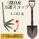 【完成品】【雪かき道具】SM-65M 三役自在 万能スコップ 全長650mm ミニ65 丸タイプ