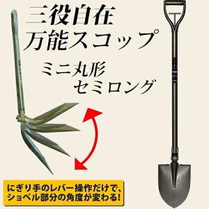 【完成品】【雪かき道具】SM-MS 三役自在 万能スコップ 全長1050mm ミニ丸 セミロングタイプ