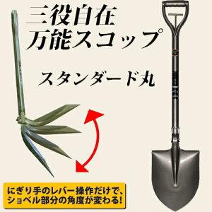 【完成品】【雪かき道具】SSM 三役自在 万能スコップ 全長980mm スタンダード丸タイプ
