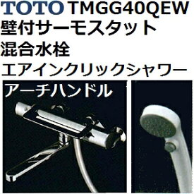 TOTO(トートー) 呼吸するシャワー TMGG40QEW エアインクリックシャワー アーチハンドル 壁付きサーモスタット混合水栓セット