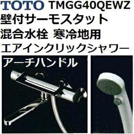 TOTO(トートー) 呼吸するシャワー TMGG40QEWZ エアインクリックシャワー アーチハンドル 壁付きサーモスタット混合水栓セット 寒冷地用