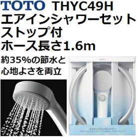 TOTO(トートー) 呼吸するシャワー THYC49H エアインクリックシャワーセット ホース長さ1.6m