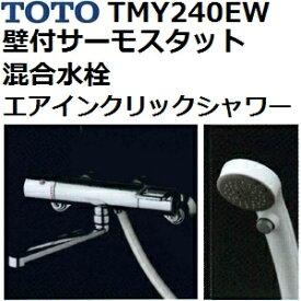 TOTO(トートー) 呼吸するシャワー TMY240EW エアインクリックシャワー 壁付きサーモスタット混合水栓セット