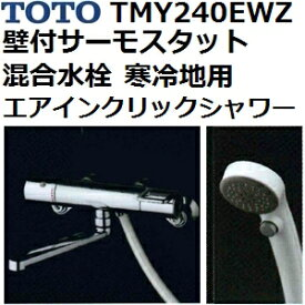 TOTO(トートー) 呼吸するシャワー TMY240EWZ エアインクリックシャワー 壁付きサーモスタット混合水栓セット 寒冷地用