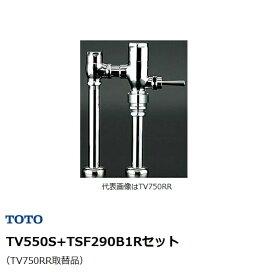 【TV750RR取替品】TOTO(トートー) TV550S+TSF290B1R フラッシュバルブVB付節水+配管セット 床給水・床下給水和風便器用