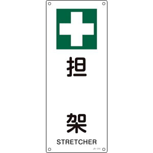 緑十字 JIS規格安全標識 担架 JA−315 450×180mm エンビ 〔品番:392315〕[1138692]「送料別途見積り,法人・事業所限定,取寄」
