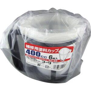 KOWA 補修用塗料カップ 400CC 6枚入 〔品番:12058〕[1178804]「送料別途見積り,法人・事業所限定,取寄」