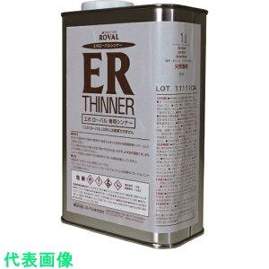 ROVAL エポローバルシンナー 1L缶 〔品番:ET-1L〕[1182400]880