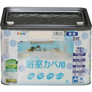 アサヒペン NEW水性インテリアカラー浴室カベ用 5L ペールクリーム  〔品番:466518〕[1248852]「送料別途見積り,法人・事業所限定,取寄」