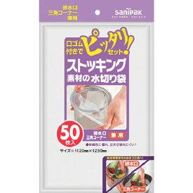 サニパック ストッキング素材水切り兼用 50枚 《60冊入》〔品番:W-55〕[1350924×60]1100