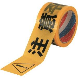 グリーンクロス 印刷標示養生テープ 4ヶ国語対応 注意 〔品番:1151630102〕[1770016]550「送料別途見積り,法人・事業所限定,直送」