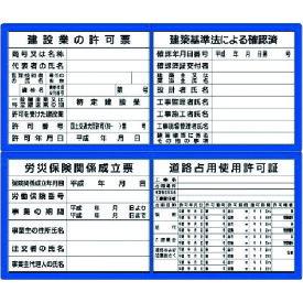 つくし フラットパネル法定表示板(ブルー) 4点2列タイプ(受注生産品) 〔品番:HR-154C〕[1844758]880