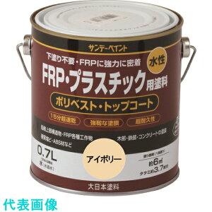 サンデーペイント 水性FRP・プラスチック用塗料 赤 700M 〔品番:266821〕[1963637]1100